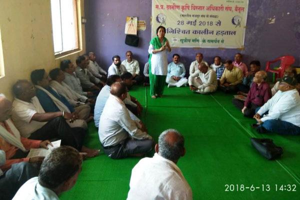 कई संगठनों ने आगे आकर दिया अपना समर्थन, ग्रामीण कृषि विस्तार अधिकारी संघ की हड़ताल 17वें दिन भी जारी