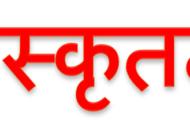संस्कृत संपूर्ण भाषा है:लहरपुरे